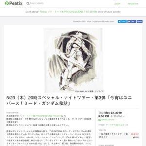 「シド・ミード展 PROGRESSIONS TYO 2019」スペシャル・ナイトツアー 第3弾:「今宵はユニバース!ミード・ガンダム秘話」