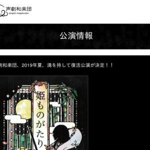 声劇和楽団「姫ものがたり」 8/31昼