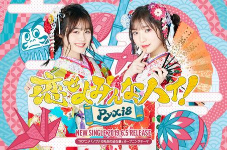 Pyxis 4thシングル「恋せよみんな、ハイ!」発売記念イベント 大阪・ゲーマーズなんば店