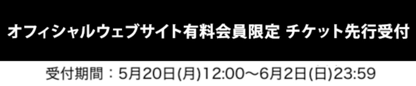 816の日記念 ファン感謝祭! Acoustic Live 2日目1部