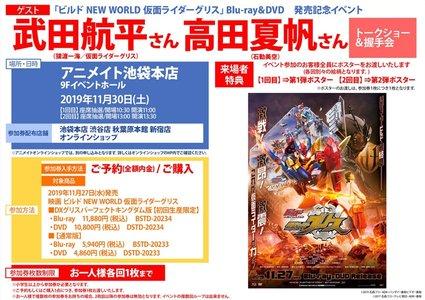 「ビルド NEW WORLD 仮面ライダーグリス」Blu-ray&DVD 発売記念イベント 1回目