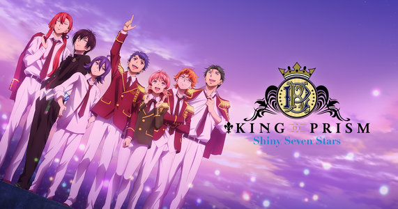 「KING OF PRISM -Shiny Seven Stars- IV ルヰ×シン×Unknown」舞台挨拶付上映会1回目