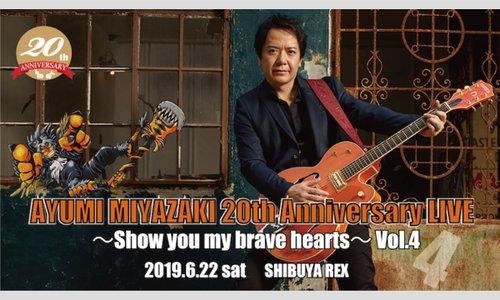AYUMI MIYAZAKI 20th Anniversary LIVE 〜Show you my brave hearts〜Vol.4 【昼の部】