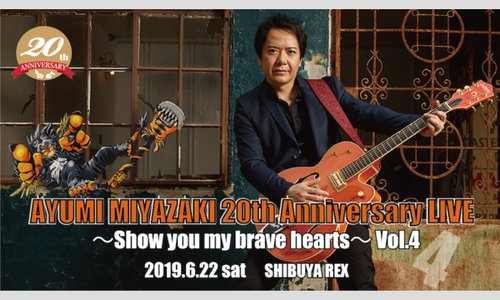 AYUMI MIYAZAKI 20th Anniversary LIVE 〜Show you my brave hearts〜Vol.4 【夜の部】