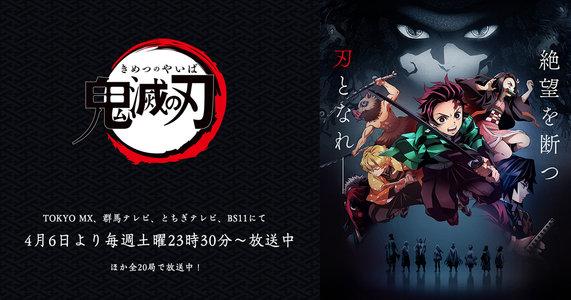 公式Webラジオ『鬼滅ラヂヲ』公開録音イベント 第1回