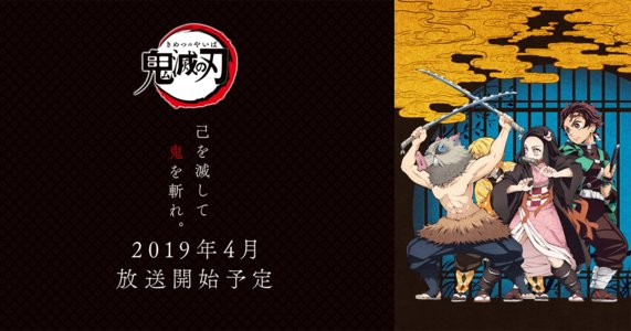 TVアニメ「鬼滅の刃」Blu-ray&DVD発売直前《鬼殺隊士激励会》第一部