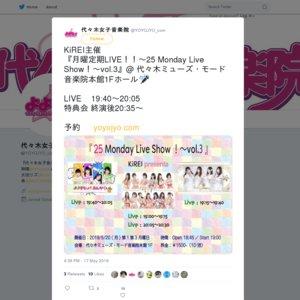 月曜定期LIVE!!〜25 Monday Live Show!〜vol.3