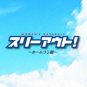 スリーアウト〜ホームラン篇〜 チーム☆ 6/12 19:00