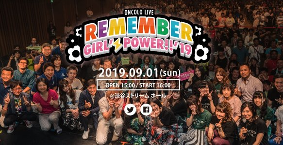 オンコロ Presents 「Remember Girl's Power !! 2019」