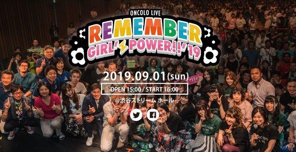 オンコロ Presents 「Remember Girl's Power !! 2019」