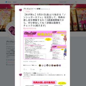 プリズムストーン原宿 「ノンシュガーカフェ」記念 特典おわたし会 6/15