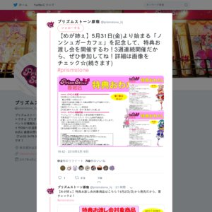 プリズムストーン原宿 「ノンシュガーカフェ」記念 特典おわたし会 6/22