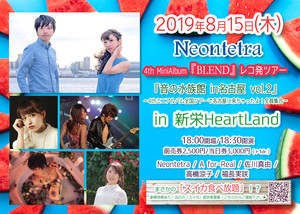 Neontetra presents「音の水族館 in名古屋 vol.2」 ~4thアルバム全国ツアーで名古屋に来ちゃったよ!全員集合~(Neontetra/A for-Real/佐川真由/高橋涼子/福長実咲)