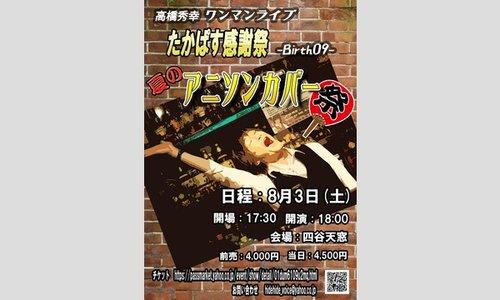 高橋秀幸 ワンマンライブ「たかぱす感謝祭 -Birth09- 夏のアニソンカバー祭!」