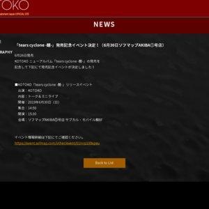 KOTOKO「tears cyclone -醒-」リリースイベント