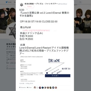 Lore☆定期公演 vol.2 Lore☆Eternal 春葵のぞみ生誕祭