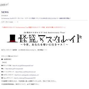 26時のマスカレイド 3rd Anniversary Tour 怪盗マスカレイド 〜今宵、あなたを奪いに行きマス!〜 東京