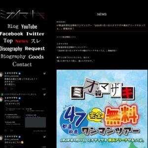 【岩手】47都道府県完全無料ワンマンツアー 「2020年1月11日ミオヤマザキ横浜アリーナやるってよ。」