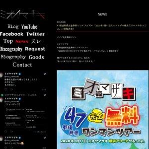 【奈良】47都道府県完全無料ワンマンツアー 「2020年1月11日ミオヤマザキ横浜アリーナやるってよ。」