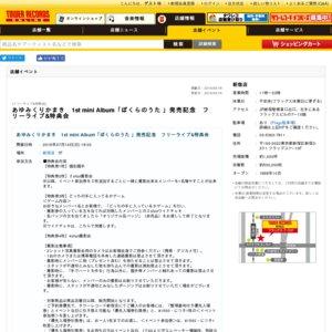 あゆみくりかまき 1st mini Album「ぼくらのうた 」発売記念フリーライブ&特典会