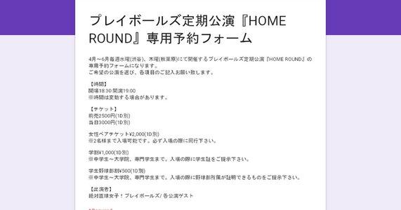 絶対直球女子!プレイボールズ2019年HOME ROUND~交流戦~