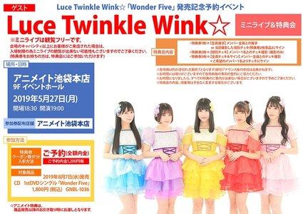【5/27】「Wonder Five」発売記念予約イベント/アニメイト池袋本店