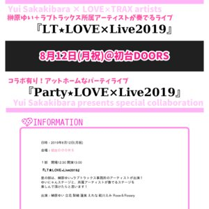 Party★LOVE×Live2019