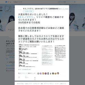 【5/25 ①新宿】「キミノマワリ。/タイトル未定」 CD発売(7/16) 記念インストアイベント
