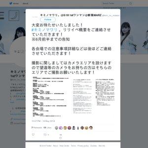 【5/25 ②新宿】「キミノマワリ。/タイトル未定」 CD発売(7/16) 記念インストアイベント