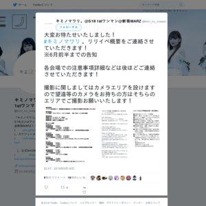 【6/1 ①新宿】「キミノマワリ。/タイトル未定」 CD発売(7/16) 記念インストアイベント