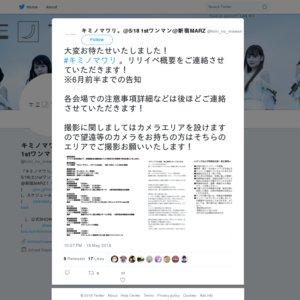 【6/1 ②川崎】「キミノマワリ。/タイトル未定」 CD発売(7/16) 記念インストアイベント