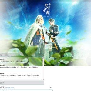 舞台『刀剣乱舞』慈伝 日日の葉よ散るらむ(東京 6/18)