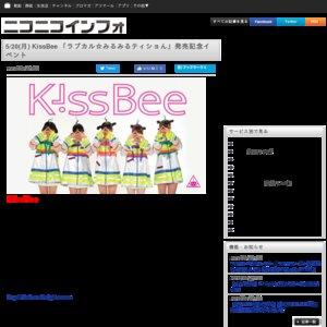5/20(月) KissBee 「ラブカル☆みるみるティショん」発売記念イベント