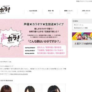 声優カラオケ 声カラ! 7月6日 第4回 公開生放送イベント