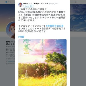 劇場アニメ『薄暮』関係者試写会