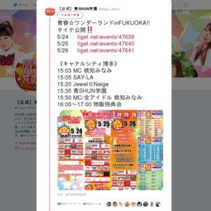 『青春☆ワンダーランド in 福岡‼ vol,4(本祭2日目)』キャナルシティ博多