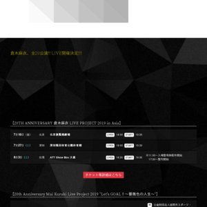20TH ANNIVERSARY 倉木麻衣 LIVE PROJECT 2019 in Asia 台灣