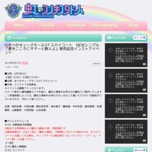 @あべのキューズモール3Fスカイコート NEWシングル『愛をこころにサマーと数えよ』発売記念インストアイベント 1部
