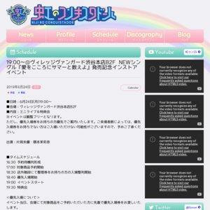 19:00~@ヴィレッジヴァンガード渋谷本店B2F NEWシングル『愛をこころにサマーと数えよ』発売記念インストアイベント 6/24