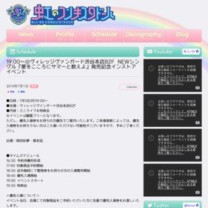 19:00~@ヴィレッジヴァンガード渋谷本店B2F NEWシングル『愛をこころにサマーと数えよ』発売記念インストアイベント 7/1
