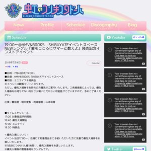 19:00~@HMV&BOOKS SHIBUYA7Fイベントスペース NEWシングル『愛をこころにサマーと数えよ』発売記念インストアイベント 7/4