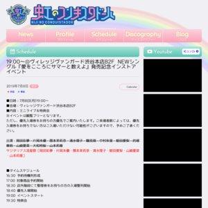 19:00~@ヴィレッジヴァンガード渋谷本店B2F NEWシングル『愛をこころにサマーと数えよ』発売記念インストアイベント 7/8