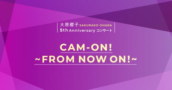 大原櫻子 5th Anniversary コンサート 「CAM-ON! ~FROM NOW ON!~」東京公演