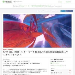 シド・ミード展 2万人突破&会期延長記念スペシャル・イベント