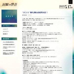 """映画『居眠り磐音』""""大入り""""御礼舞台挨拶"""