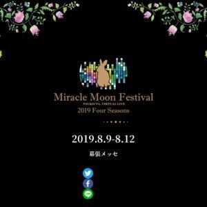 Miracle Moon Festival TSUKIUTA. VIRTUAL LIVE 8/10 -WINTER-