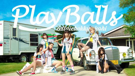 絶対直球女子!プレイボールズ2019年HOME ROUND〜渋谷ファイナル〜
