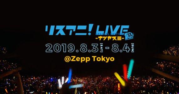 リスアニ!LIVE SPECIAL EDITION ナツヤスミ 8/4 SUNDAY STAGE