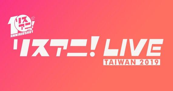 リスアニ!LIVE TAIWAN 2019 SUNDAY STAGE