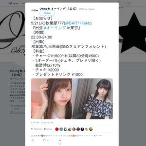出張 #オーイング in東京(2019/5/21)